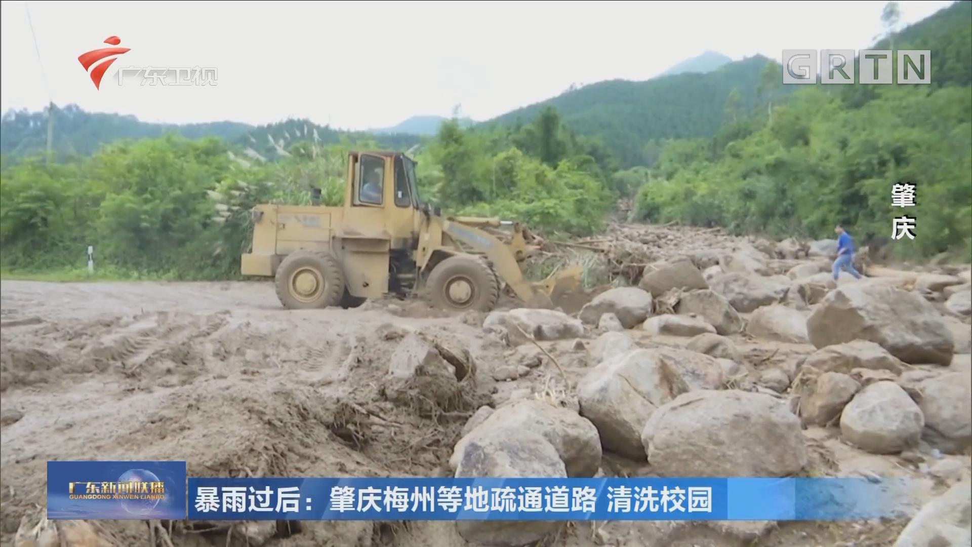 暴雨过后:肇庆梅州等地疏通道路 清洗校园