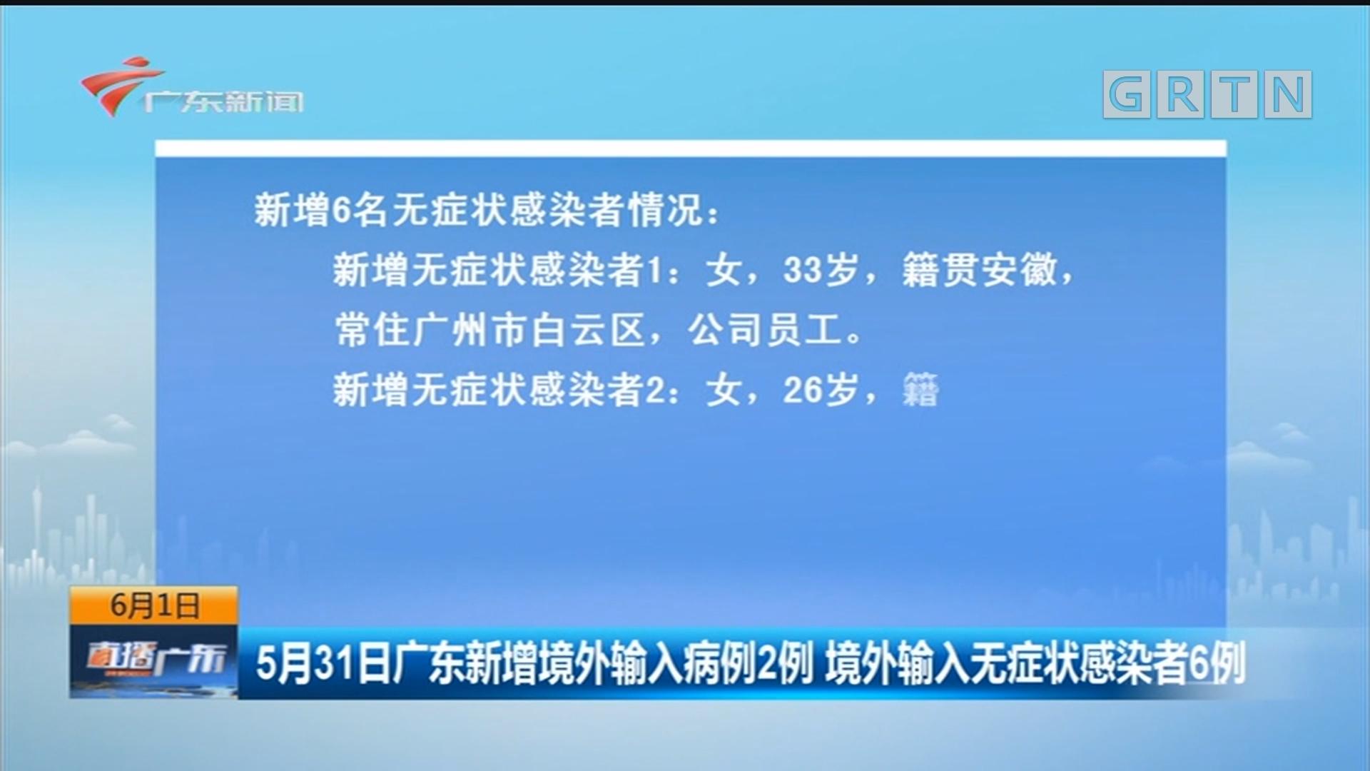 5月31日广东新增境外输入病例2例 境外输入无症状感染者6例