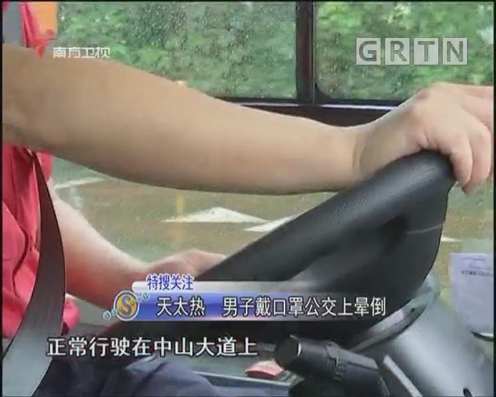 天太热 男子戴口罩公交上晕倒