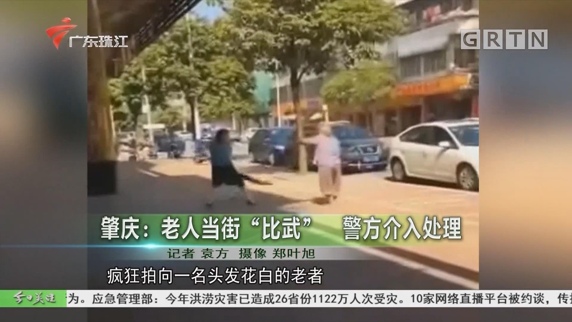"""肇庆:老人当街""""比武"""" 警方介入处理"""
