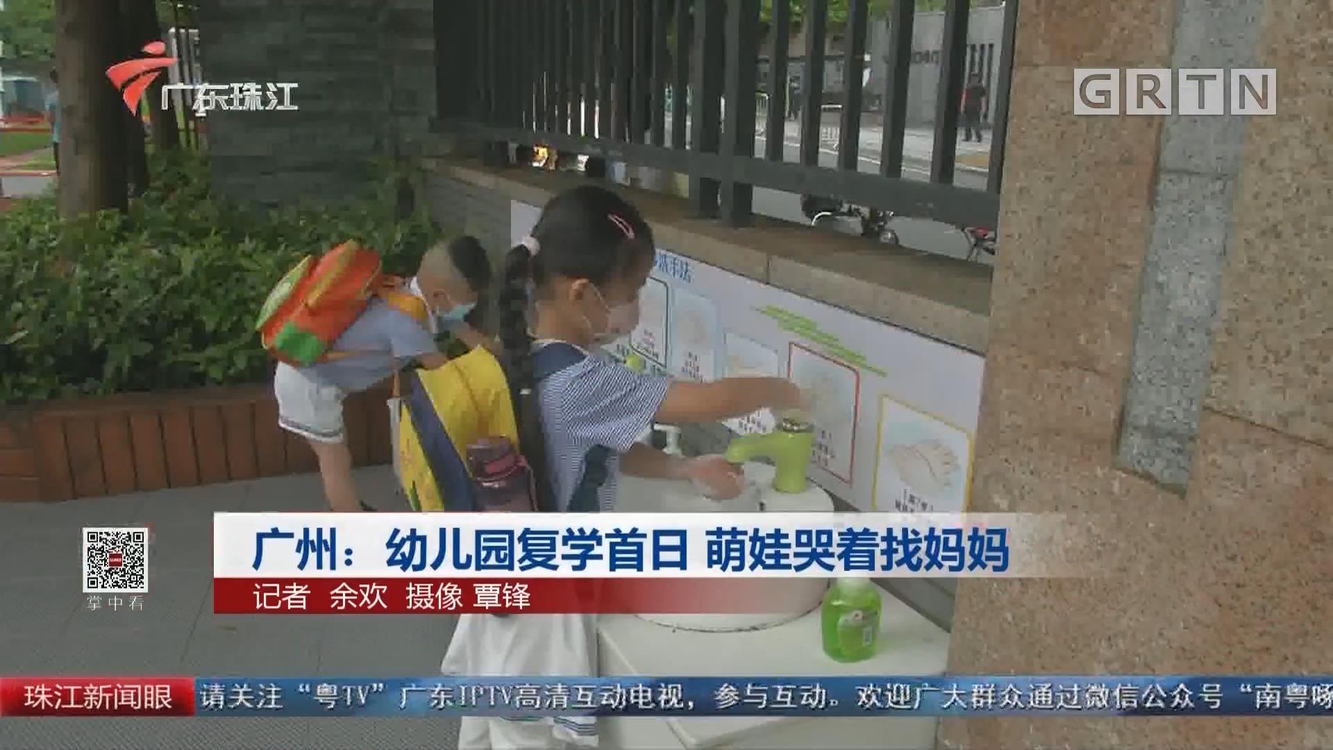 广州:幼儿园复学首日 萌娃哭着找妈妈