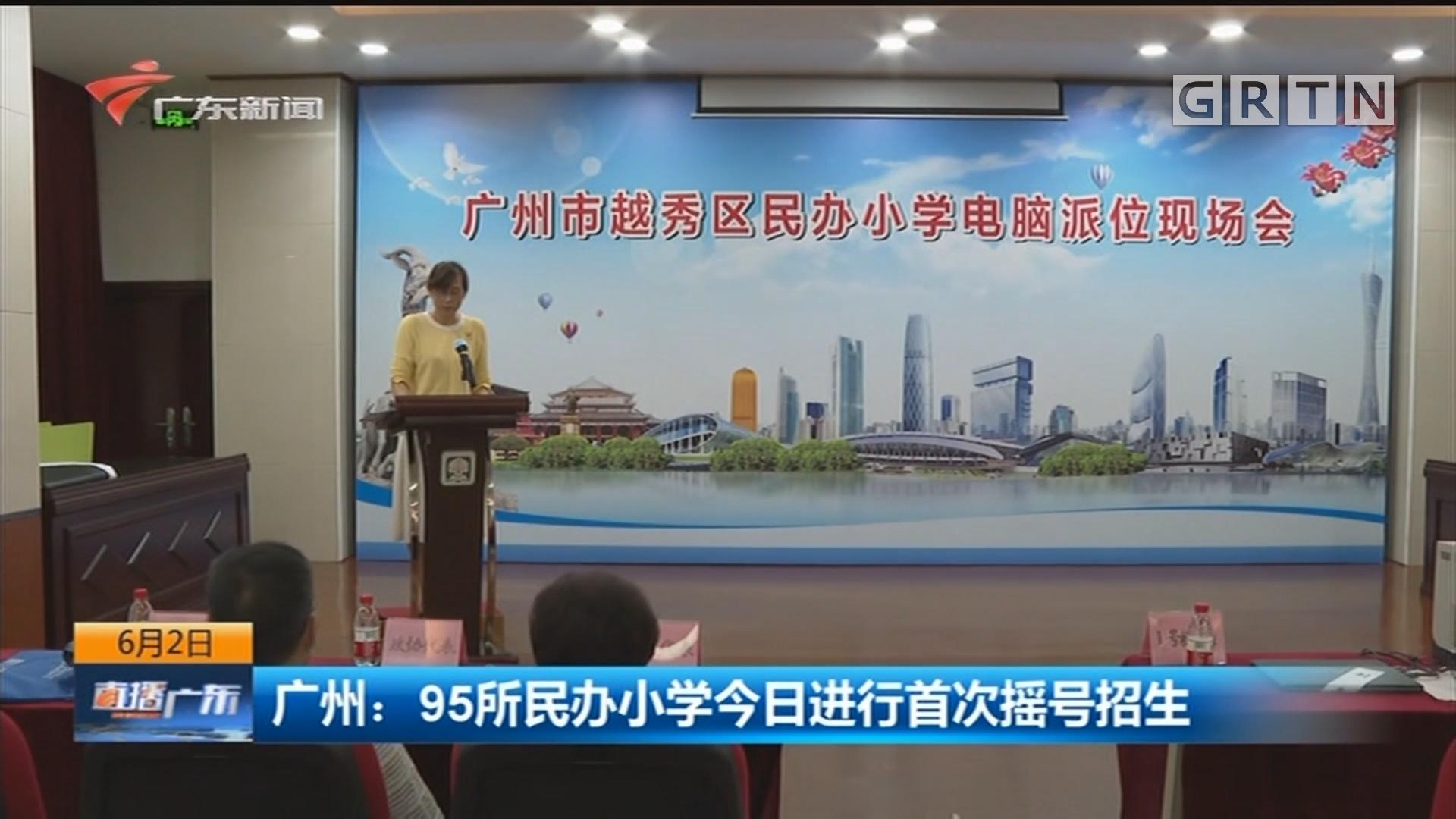 广州:95所民办小学今日进行首次摇号招生