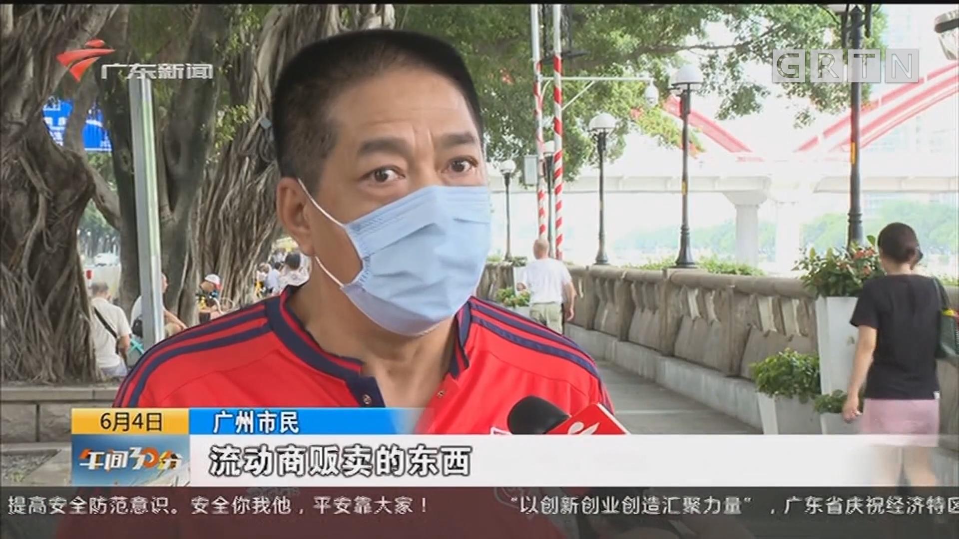 """广州:政协委员建议适当放宽""""地摊经济"""""""