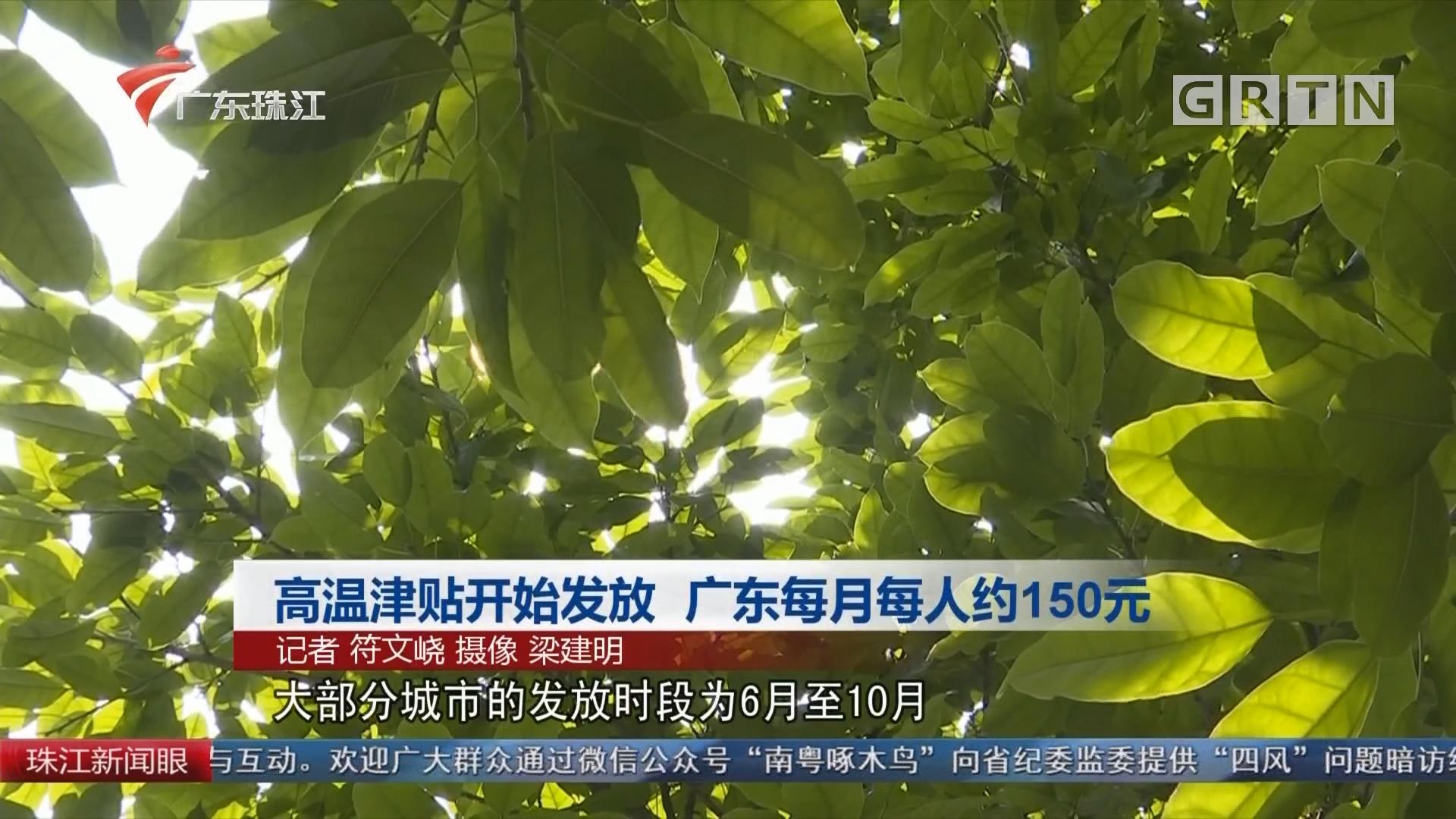 高温津贴开始发放 广东每月每人约150元