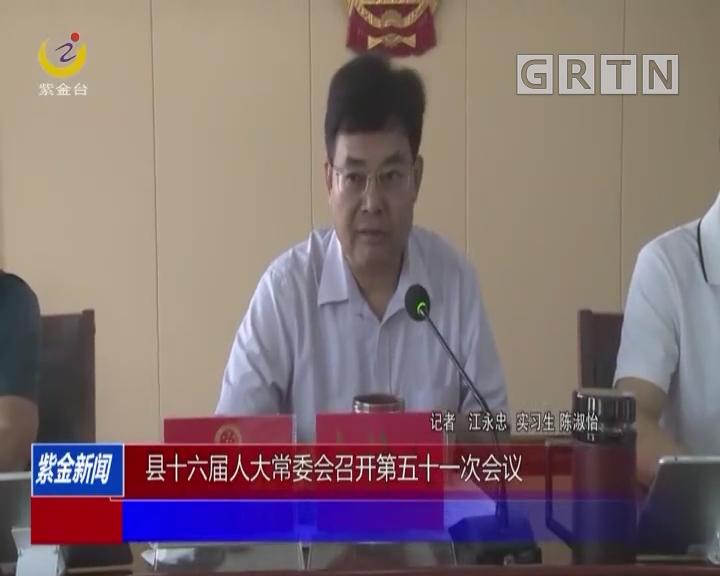县十六届人大常委会召开第五十一次会议