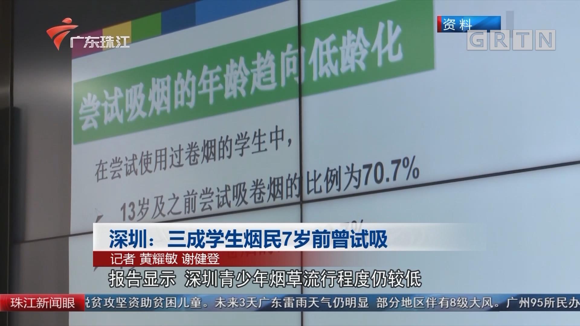 深圳:三成学生烟民7岁前曾试吸