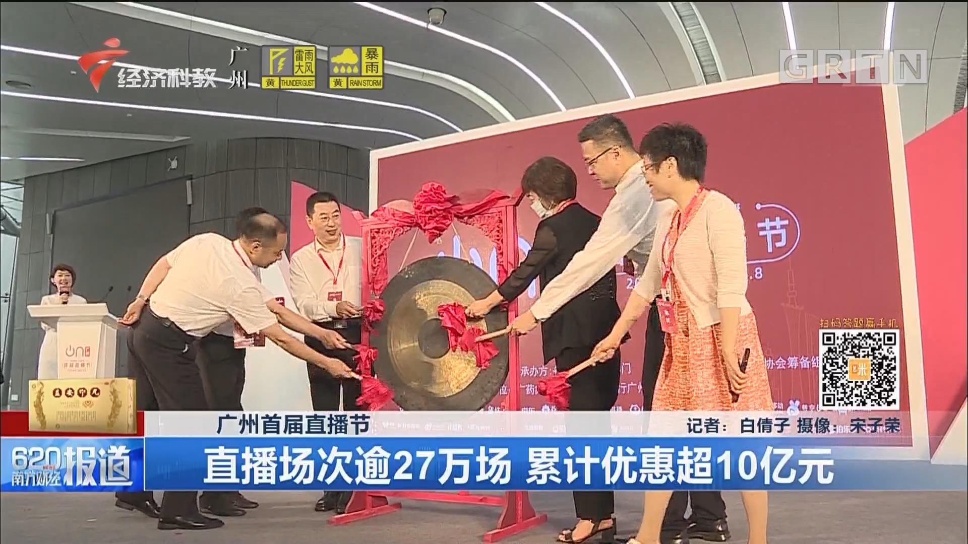 广州首届直播节 直播场次逾27万场 累计优惠超10亿元