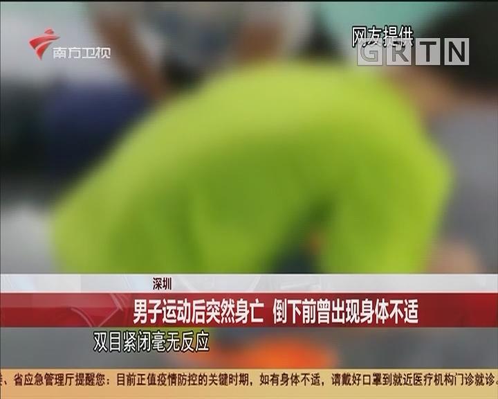 深圳 男子运动后突然身亡 倒下前曾出现身体不适