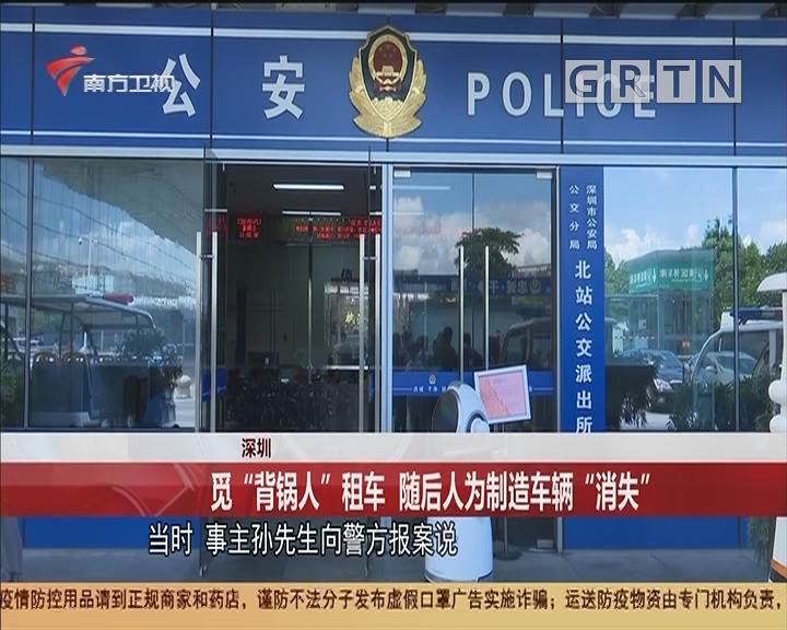 """深圳 觅""""背锅人""""租车 随后人为制造车辆""""消失"""""""