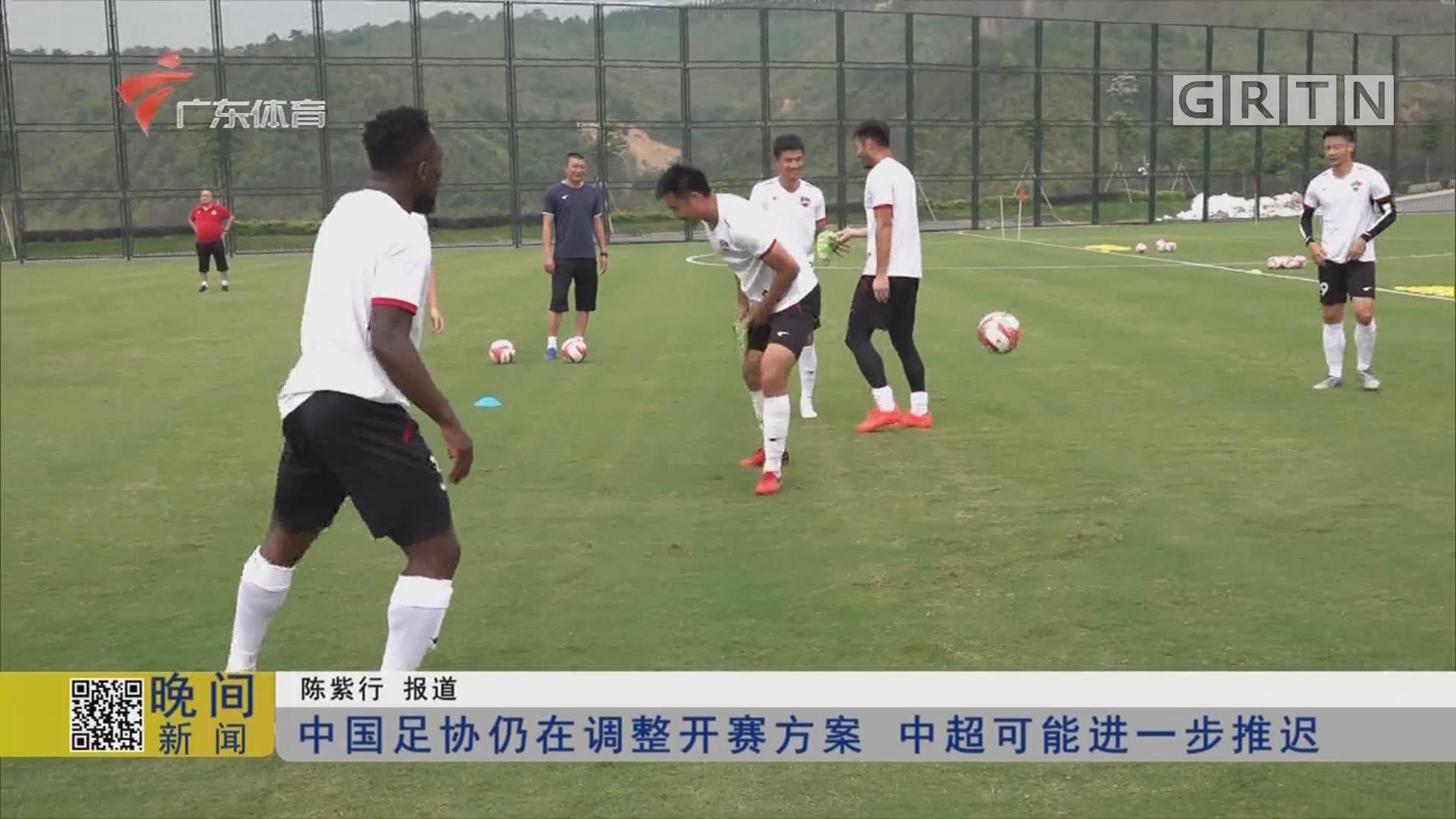 中国足协仍在调整开赛方案 中超可能进一步推迟
