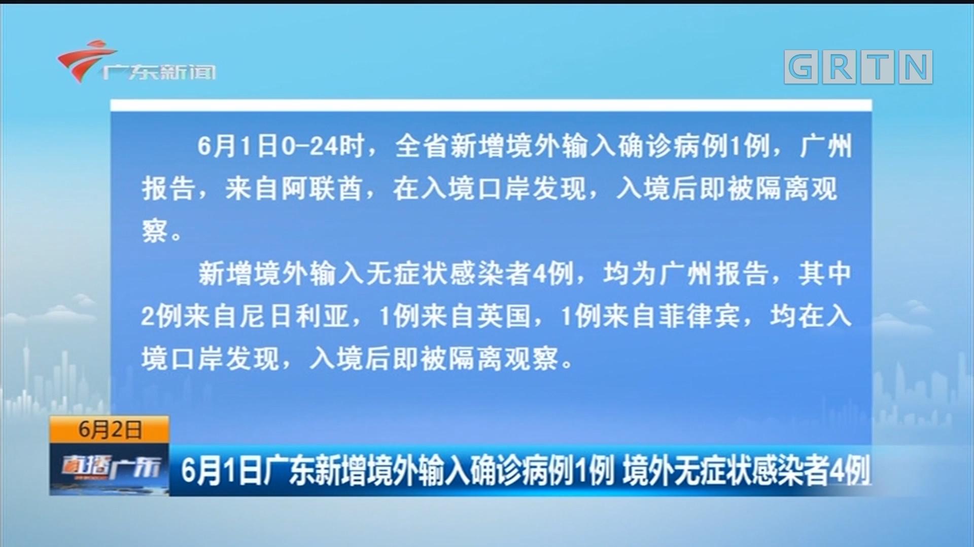 6月1日广东新增境外输入确诊病例1例 境外无症状感染者4例