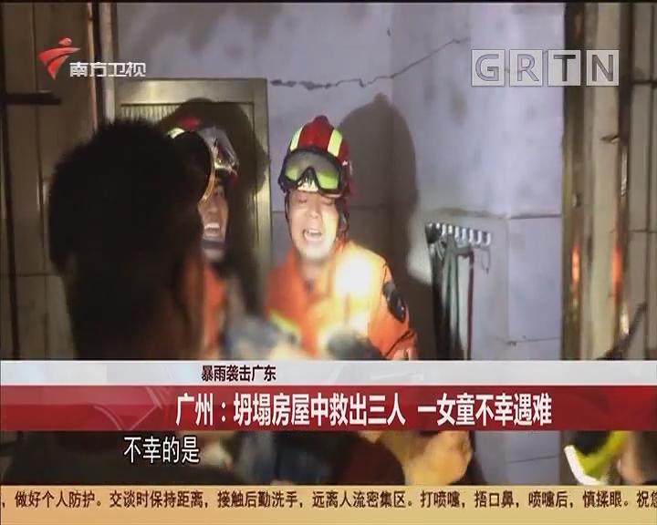 暴雨袭击广东 广州:坍塌房屋中救出三人 一女童不幸遇难