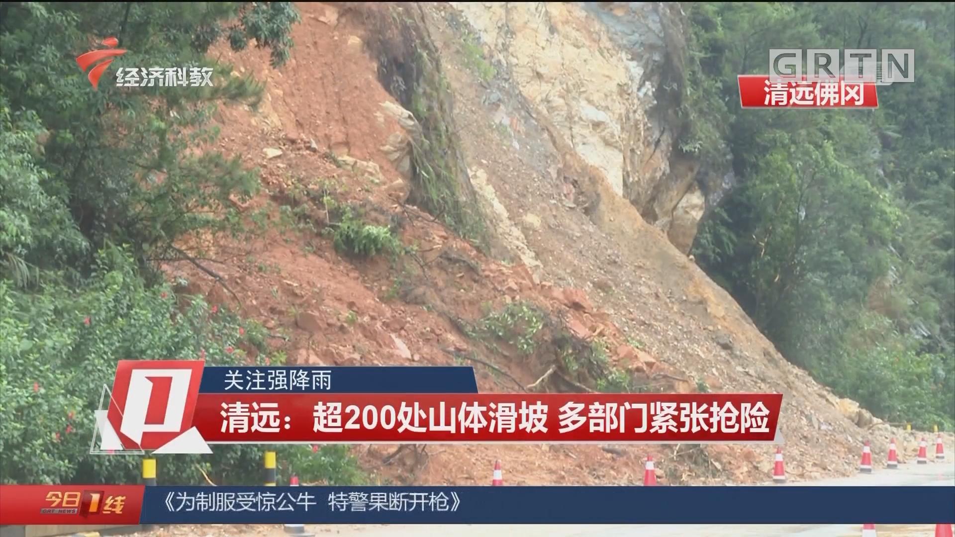 关注强降雨 清远:超200处山体滑坡 多部门紧张抢险