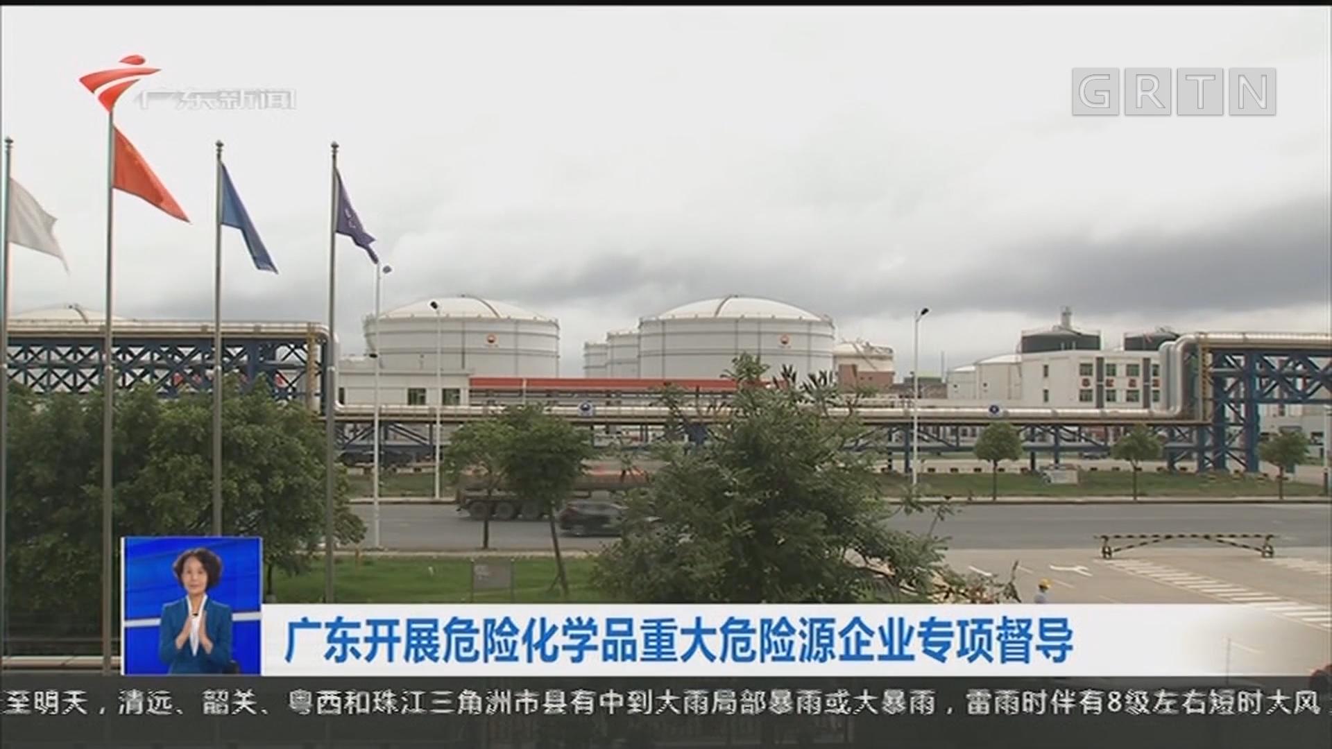 广东开展危险化学品重大危险源企业专项督导