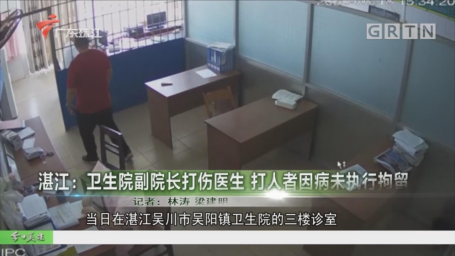 湛江:卫生院副院长打伤医生 打人者因病未执行拘留