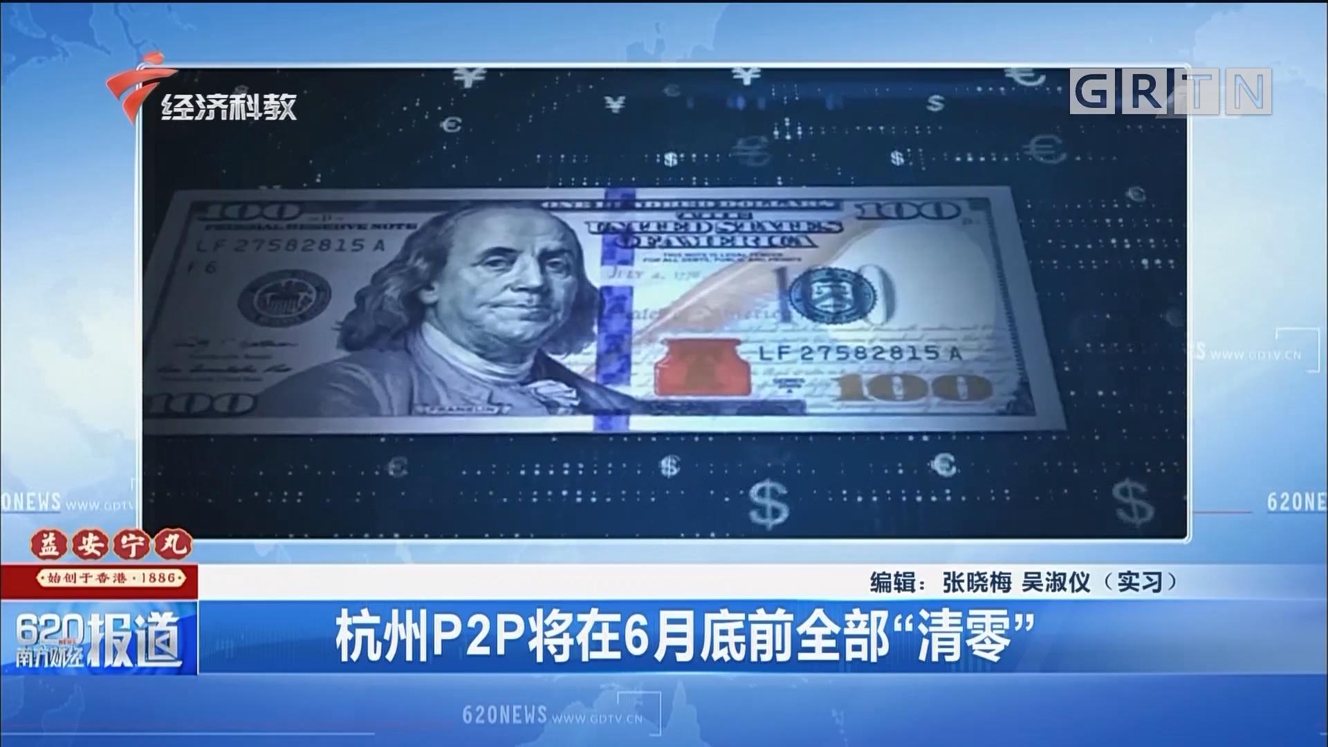 """杭州P2P将在6月底前全部""""清零"""""""