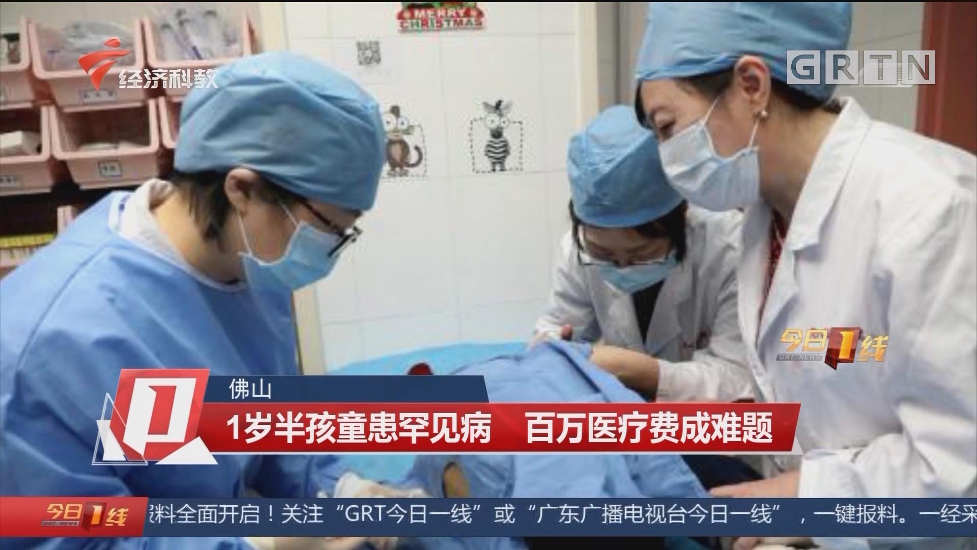 佛山:1岁半孩童患罕见病 百万医疗费成难题