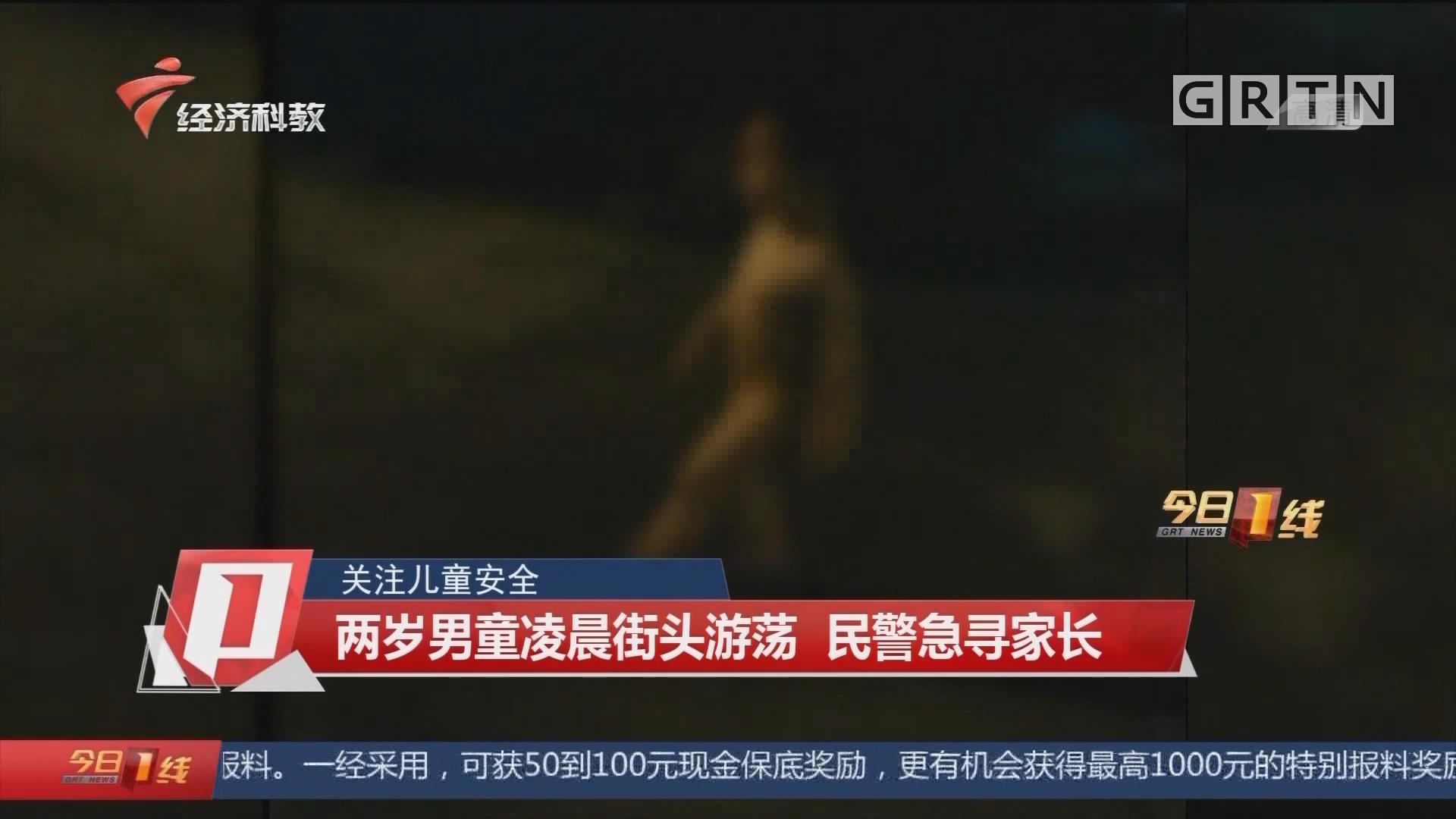 关注儿童安全:两岁男童凌晨街头游荡 民警急寻家长