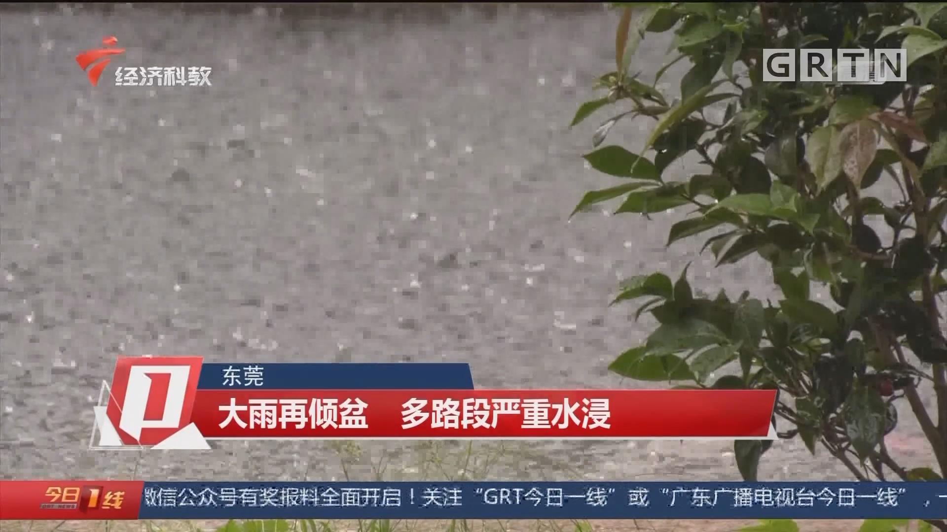 东莞:大雨再倾盆 多路段严重水浸