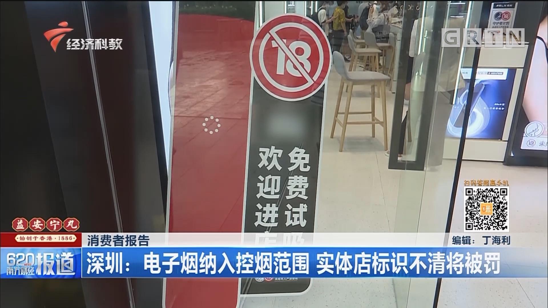 深圳:电子烟纳入控烟范围 实体店标识不清将被罚