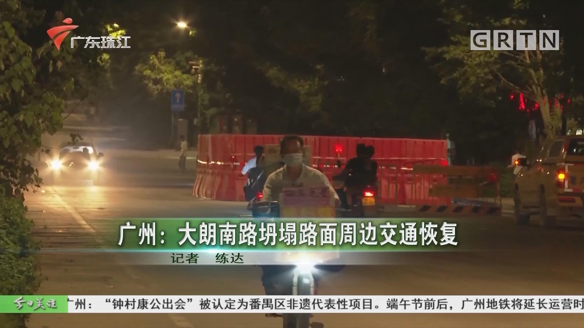广州:大朗南路坍塌路面周边交通恢复