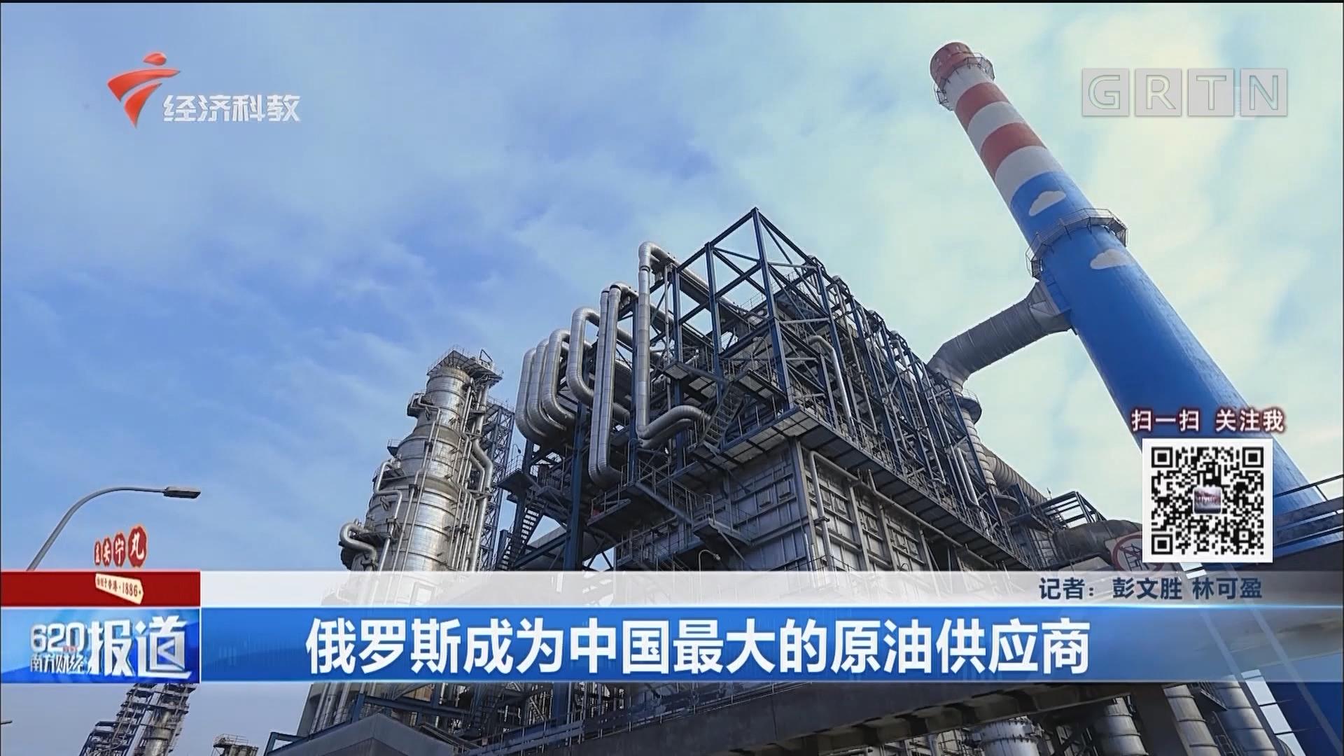 俄罗斯成为中国最大的原油供应商
