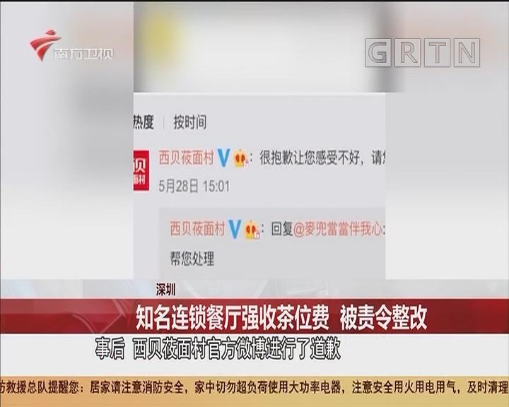 深圳 知名连锁餐厅强收茶位费 被责令整改
