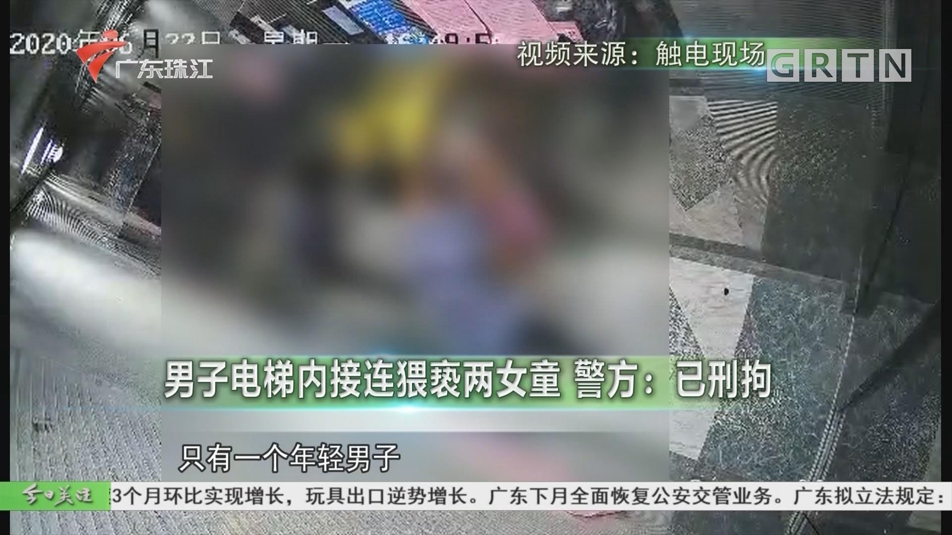 男子电梯内接连猥亵两女童 警方:已刑拘