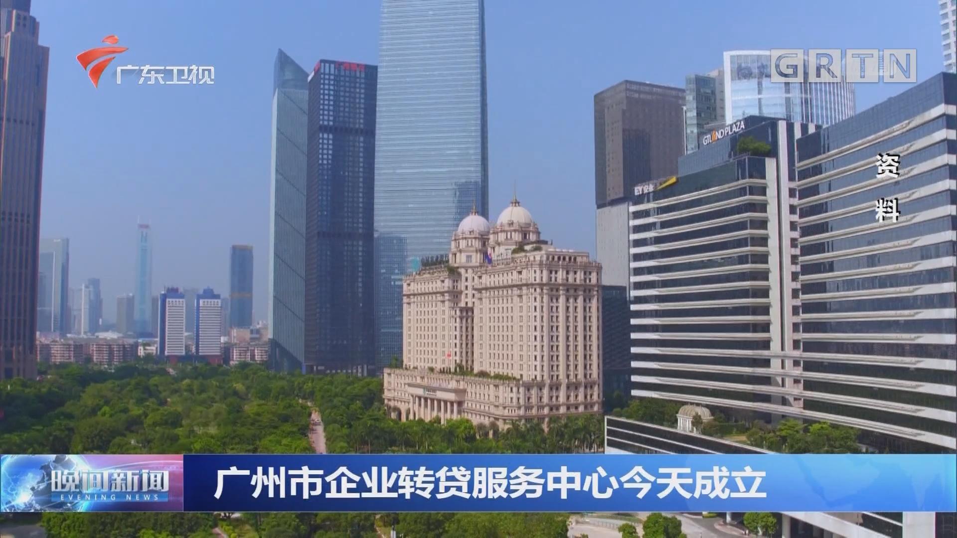 广州市企业转贷服务中心今天成立