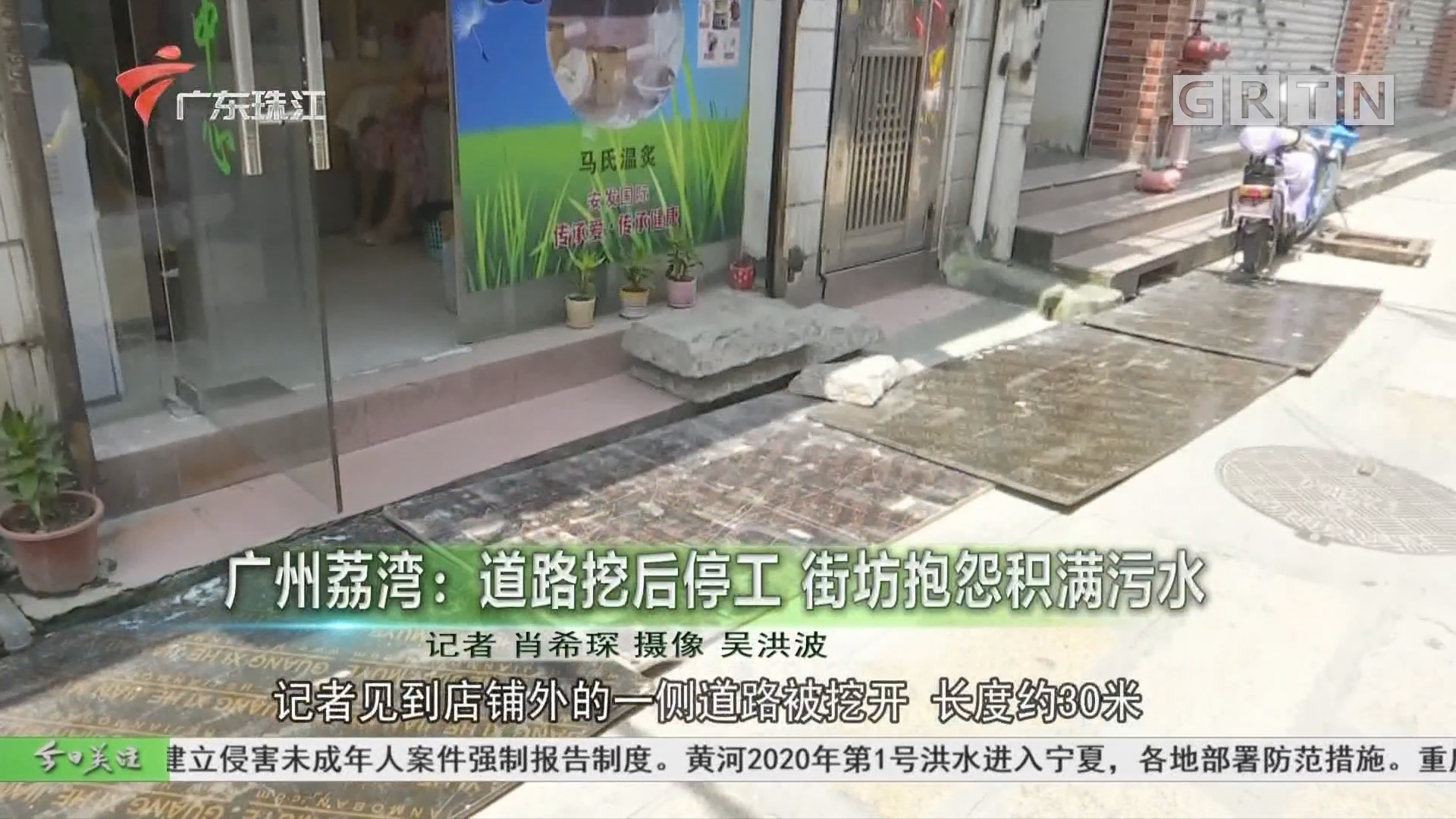 广州荔湾:道路挖后停工 街坊抱怨积满污水