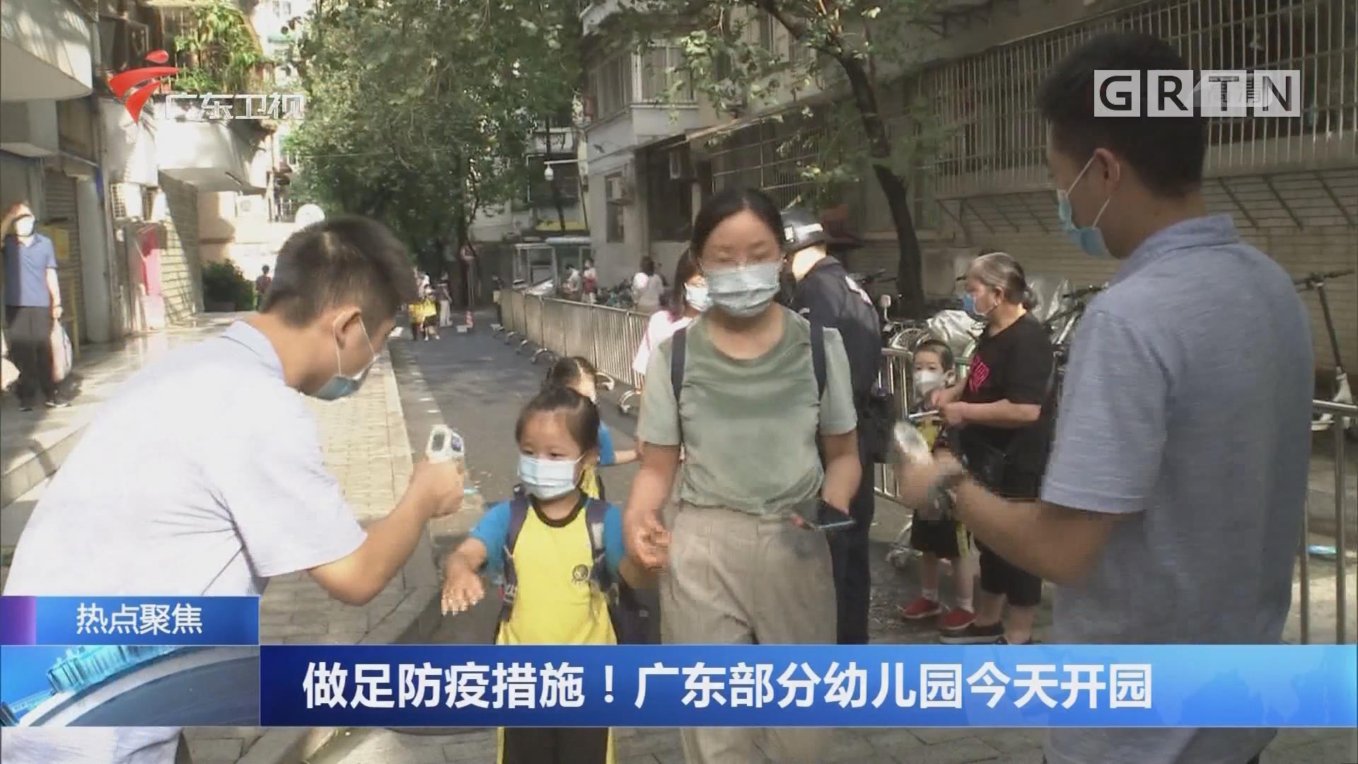 做足防疫措施!广东部分幼儿园今天开园