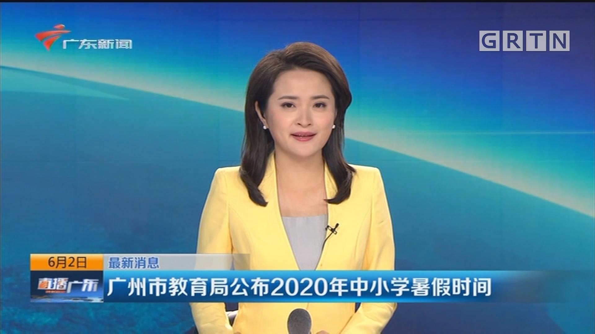 广州市教育局公布2020年中小学暑假时间