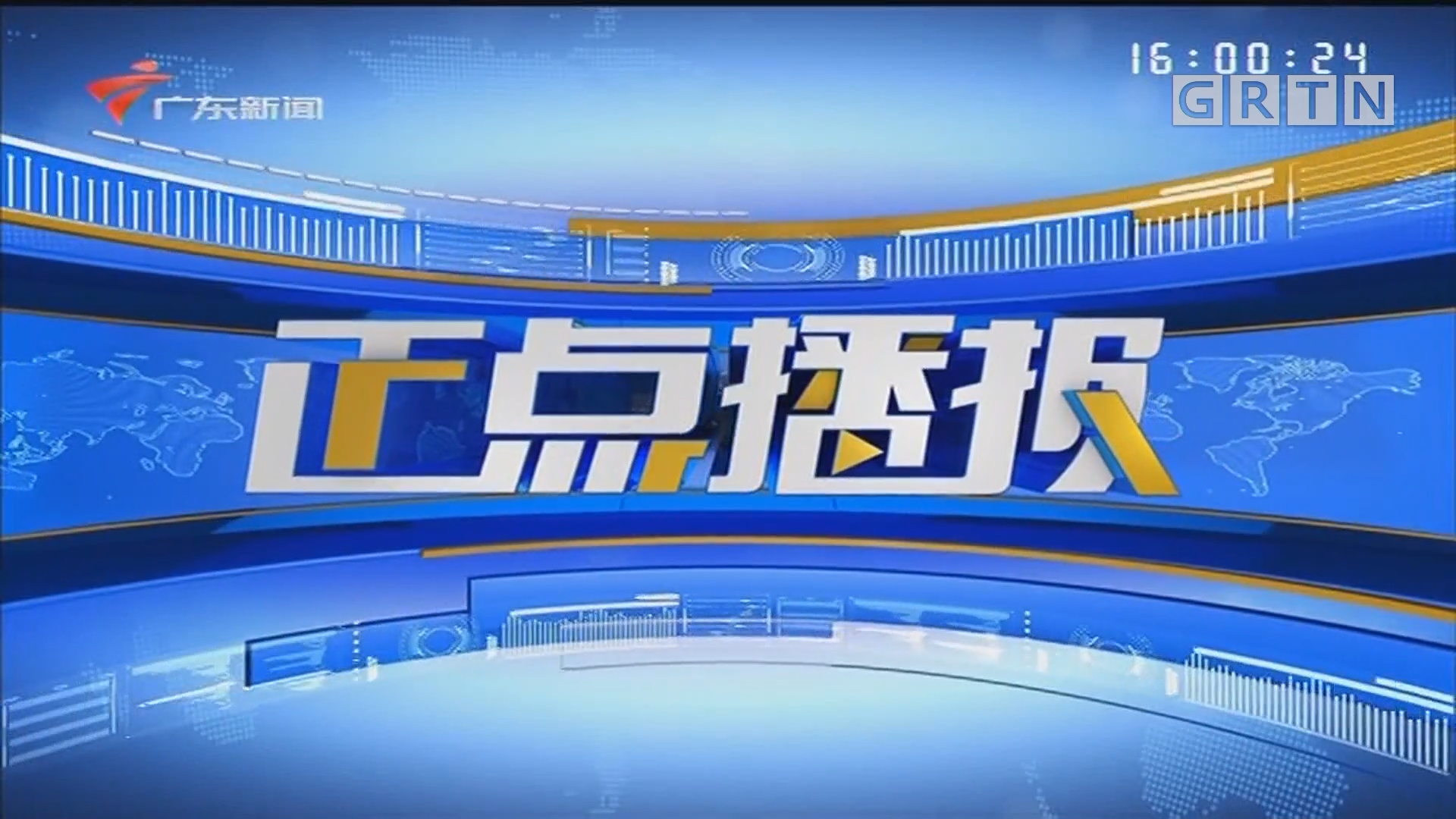 [HD][2020-06-02-16:00]正点播报:广州 首批26.7万名萌娃今日返园复学