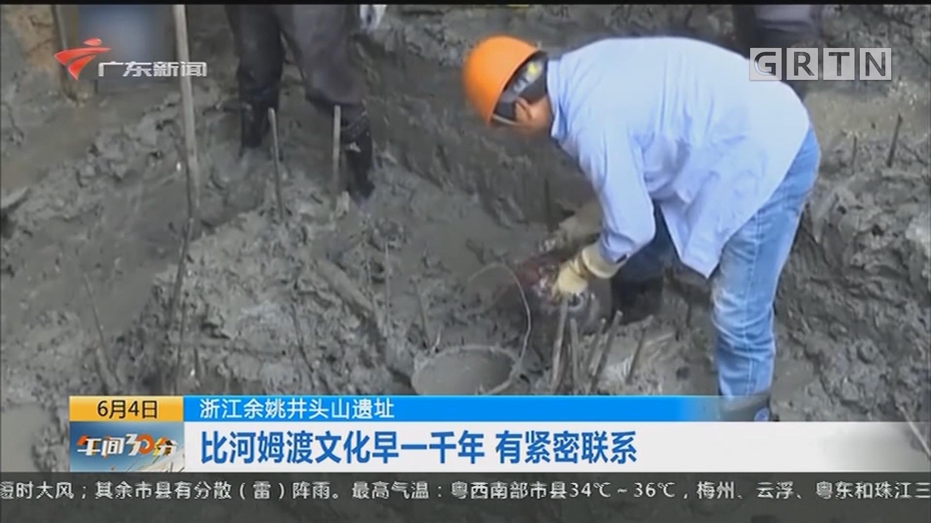浙江余杭并头山遗址:考古发掘取得突破性收获 一座并头山跨越八千年