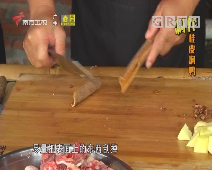制作桂皮焖鸭