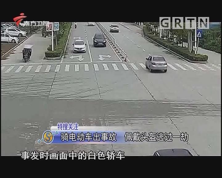 骑电动车出事故 佩戴头盔逃过一劫