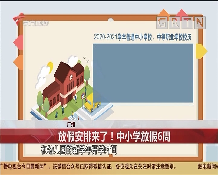 广州 放假安排来了!中小学放假6周