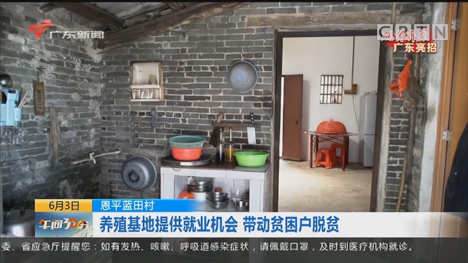 恩平蓝田村:养殖基地提供就业机会 带动贫困户脱贫