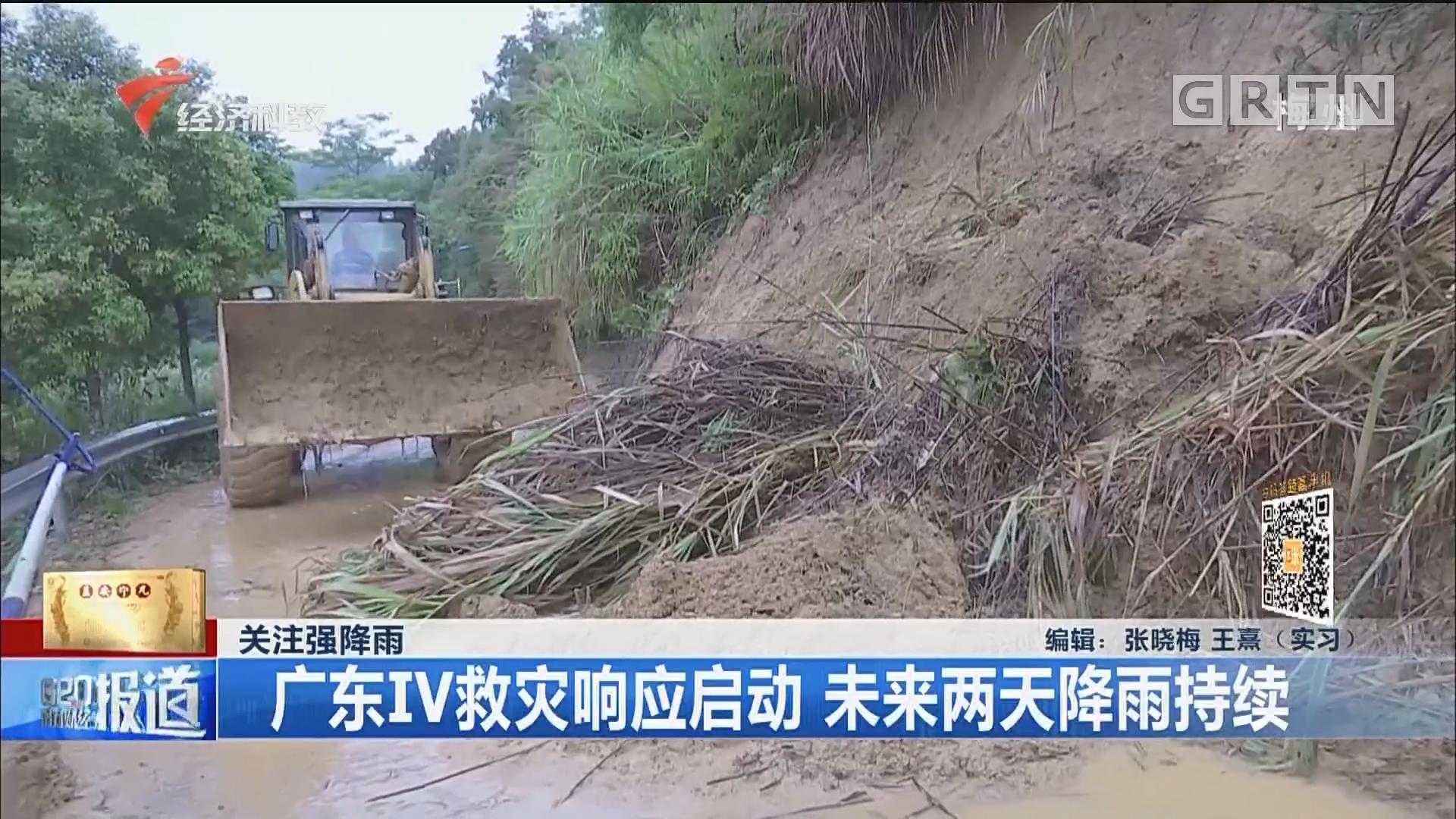 关注强降雨 广东IV救灾响应启动 未来两天降雨持续