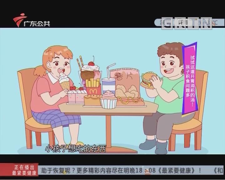 唔系小儿科:孩子积食问题多 试试这道开胃消积的汤!