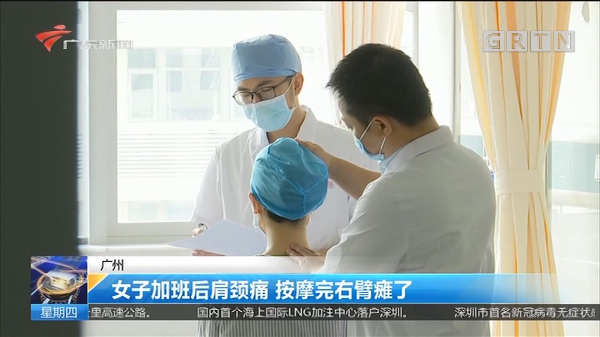 广州:女子加班后肩颈痛 按摩完右臂瘫了