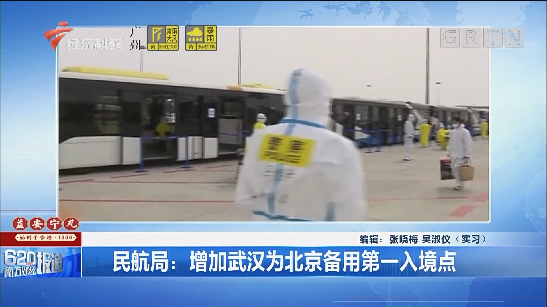 民航局:增加武汉为北京备用第一入境点