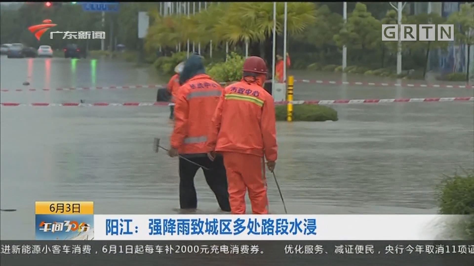 阳江:强降雨致城区多处路段水浸