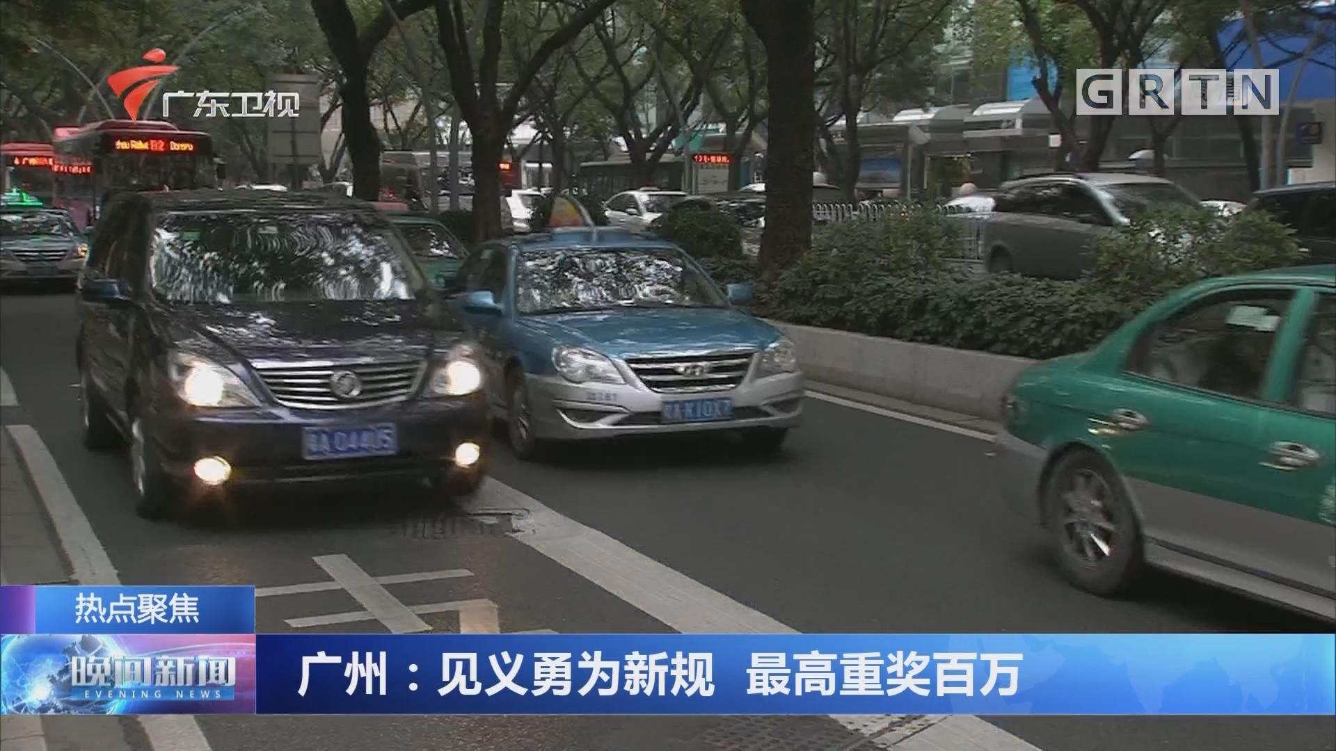 广州:见义勇为新规 最高重奖百万