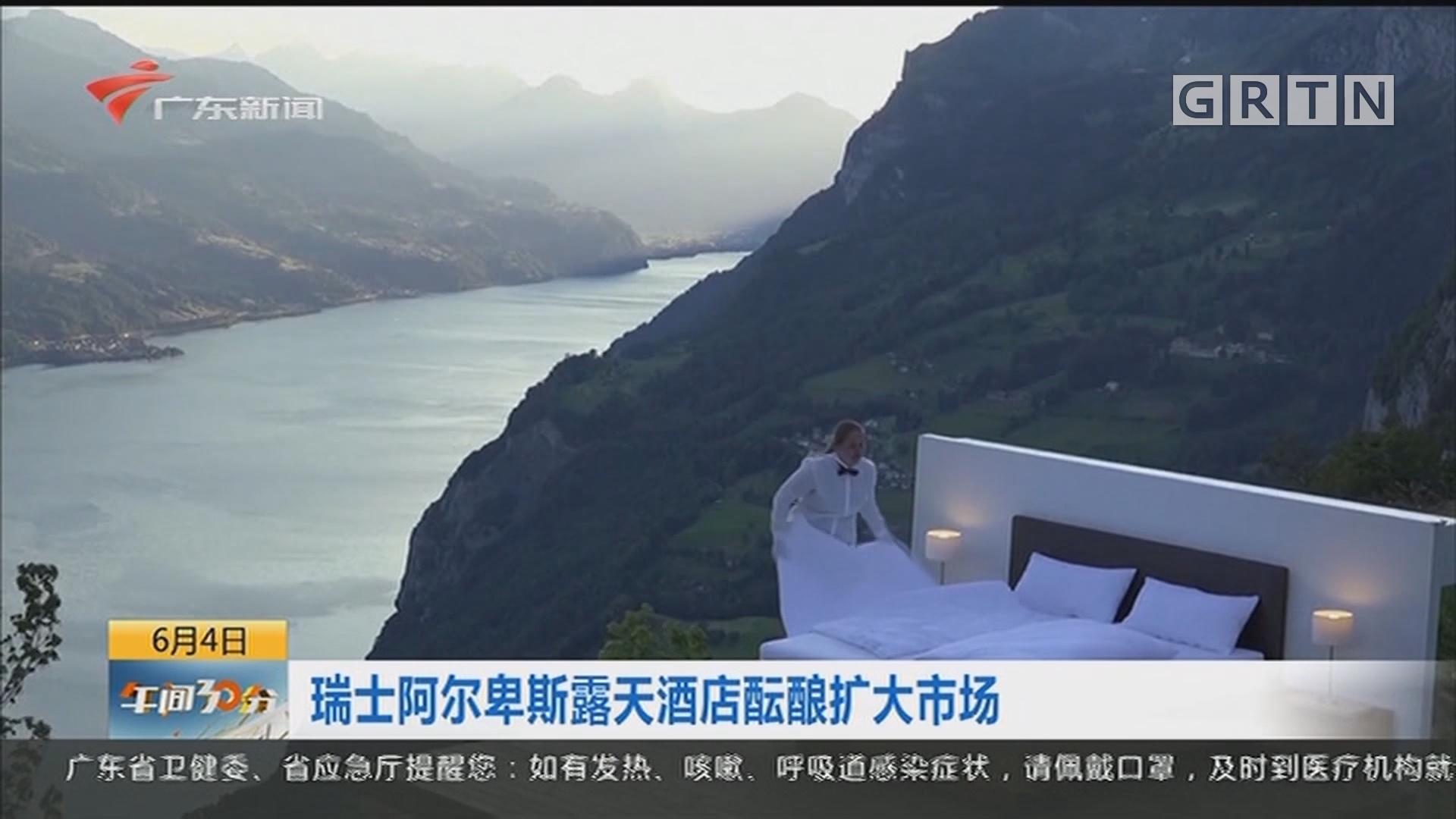 瑞士阿尔卑斯露天酒店酝酿扩大市场