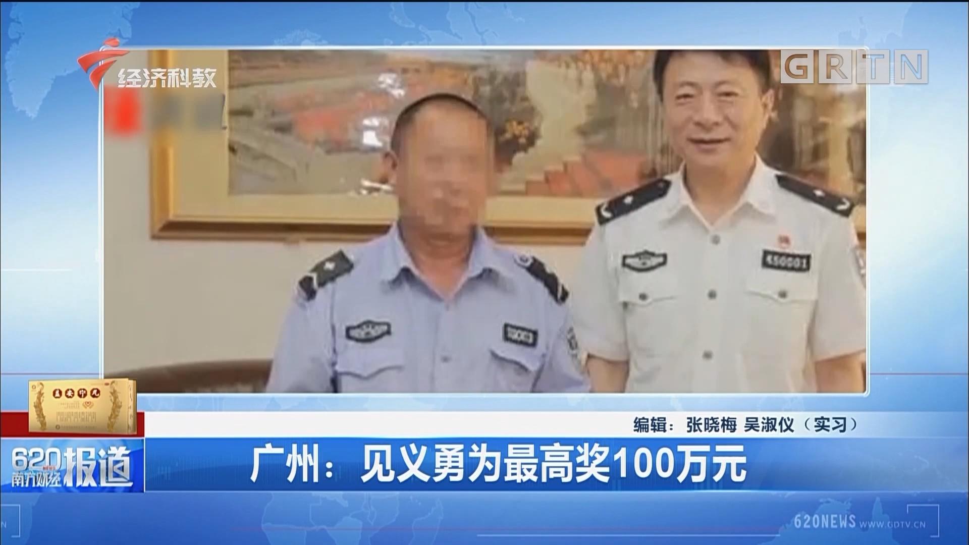 广州:见义勇为最高奖100万元