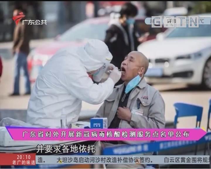 广东省对外开展新冠病毒核酸检测服务点名单公布