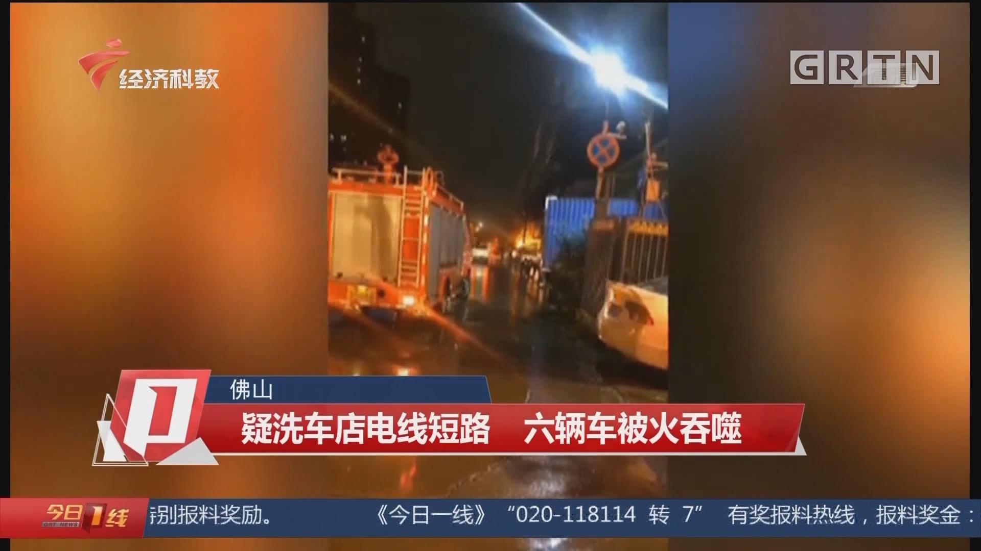 佛山 疑洗车店电线短路 六辆车被火吞噬