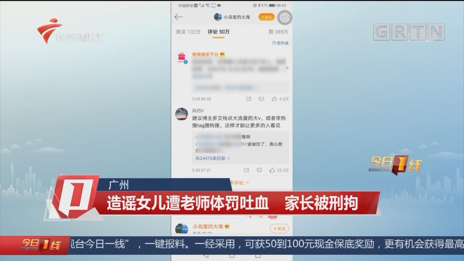 广州:造谣女儿遭老师体罚吐血 家长被刑拘