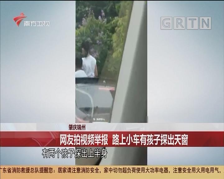 肇庆端州 网友拍视频举报 路上小车有孩子探出天窗